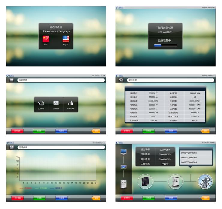产品软件界面设计
